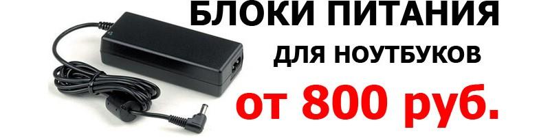 Блоки питания для ноутбуков от 800 рублей