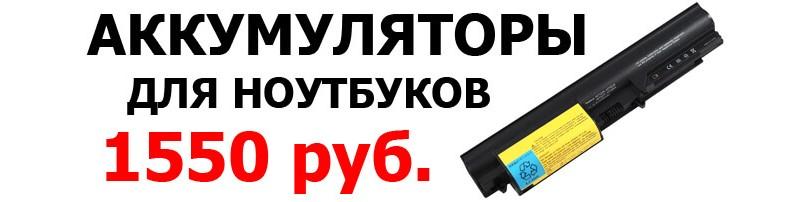 Аккумуляторы для ноутбуков от 1550 рублей