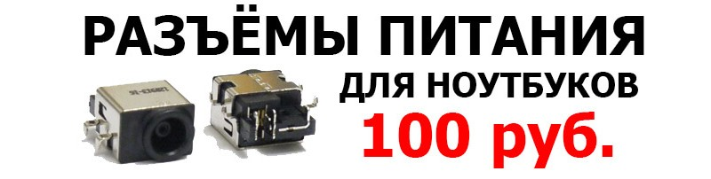 Разъёмы для ноутбуков 100 рублей