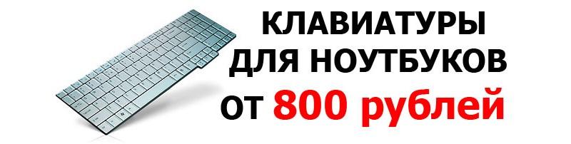 Клавиатуры для ноутбуков от 800 рублей